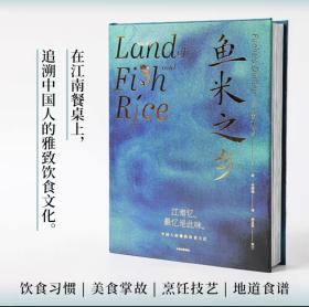 鱼米之乡 中国人的雅致饮食文化 扶霞邓洛普著