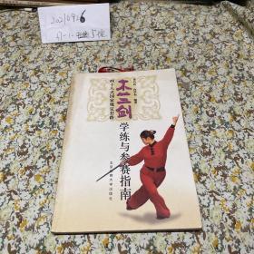 木兰剑48式国家规定套路学练与参赛指南