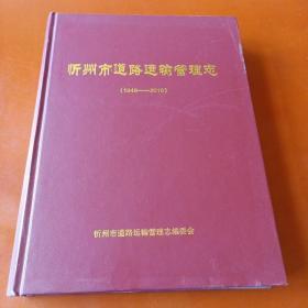 忻州市道路运输管理志(1949——2010)