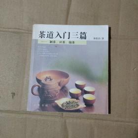 茶道入门三篇    71-559-33-09