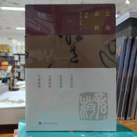 艺海奋楫:孙敏学书文集