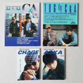 恰克与飞鸟 CHAGE&ASKA 周边 live演唱会场刊 写真集 歌迷俱乐部别册特刊等