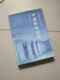 中国考试简史