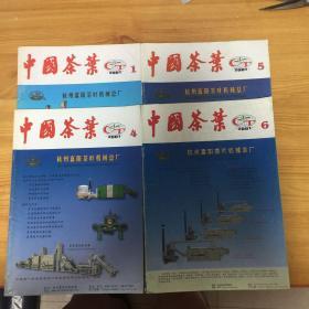中国茶叶(2001.1/4/5/6)四本