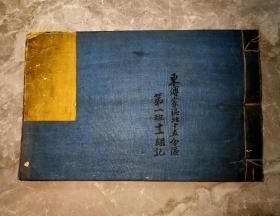 民国初期 东傅家区账本(使用14页、未使用66页132面)26厘米×16.5厘米