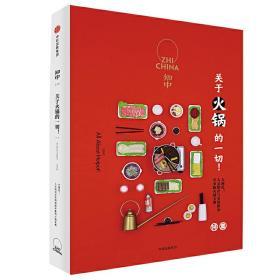 知中018·关于火锅的一切!❤ 罗威尔 中信出版社9787508697512✔正版全新图书籍Book❤