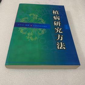植病研究方法(第3版)