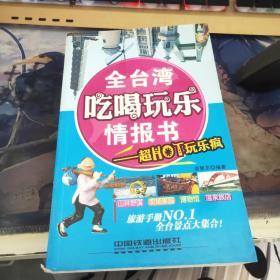 全台湾吃喝玩乐情报书