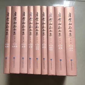 虛云和尚全集(全九冊)