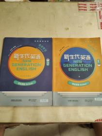 新生代英语高级教程1.2两册合售 全带光盘(附光盘综合训练)