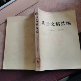 陈云同志文稿选编 1949-1956