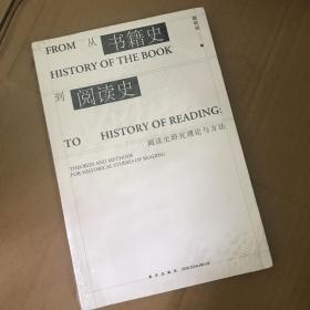 从书籍史到阅读史