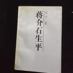 蒋介石生平  一版一印