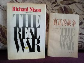 【美国前总统理查德·尼克松 签名签赠本《真正的战争》(The Real War)(美国华纳图书公司1980年初版二印,布面精装,书衣完好,签于出版社特制专用标签上并贴于书扉页)】附赠:该书中文版,新华出版社1980年8月一版一印《真正的战争》一册,几乎与美国同步出版,可见该书的吸引力。