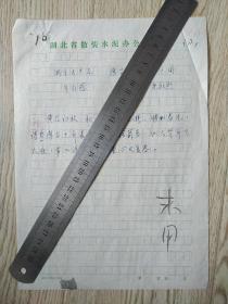 朱敬熙诗稿一页