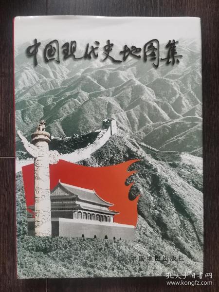 中国现代史地图集(精装)