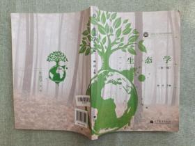 生态学(第三版)/面向21世纪课程教材