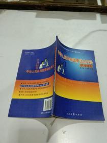 中华人民共和国劳动合同法学习问答