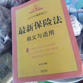 保险法学习培训用书:最新保险法释义与适用(2009年最新修订)