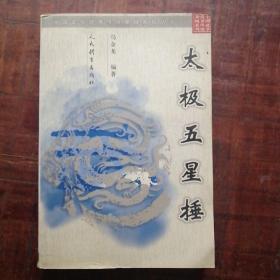 太极五星捶(中国武学优秀传统拳械系列丛书)未翻阅过