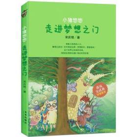 小猪悠悠——走进梦想之门❤ 宋庆艳 未来出版社9787541755460✔正版全新图书籍Book❤