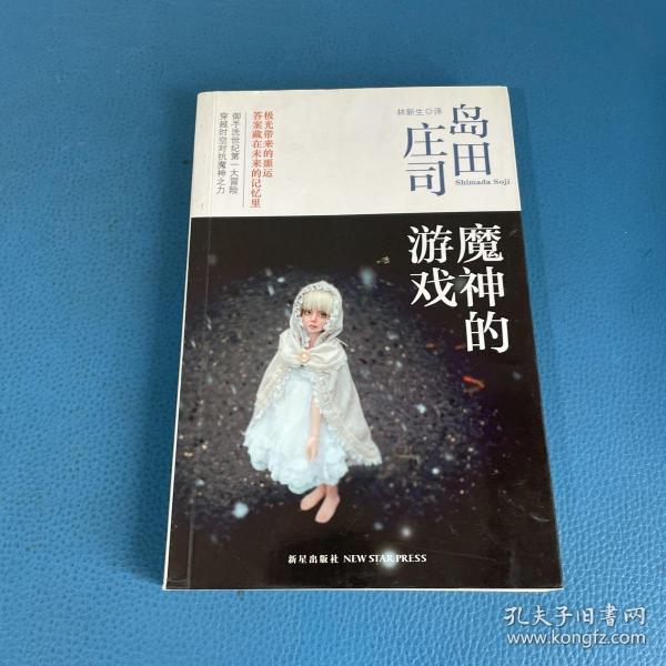魔神的游戏:岛田庄司作品集07