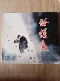 长江三峡民间传说画丛(蛤蟆泉)