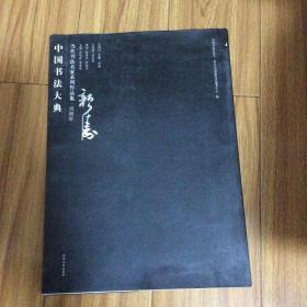 刘颜涛书法集(8开本)河南书法大家专攻篆书甲骨文书法