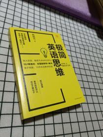 极简英语思维:你的第一本语法学习书