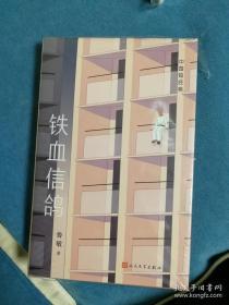 铁血信鸽  鲁敏签名  一版一印硬精装  中国短篇经典