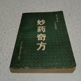 妙药奇方 黑龙江朝鲜民族出版社