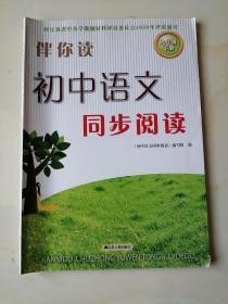 伴你读 初中语文同步阅读 九年级 下册