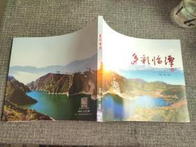 多彩临潭【铜版彩印,精美画册】