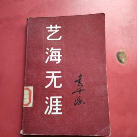 艺海无涯(袁世海回忆录)