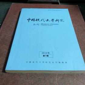 中国现代文学眼研究2015.7