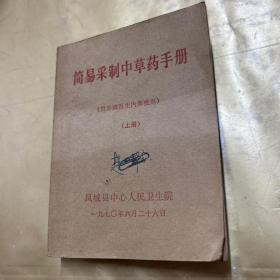 简易采制中草药手册