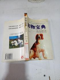 宠物宝典之爱犬