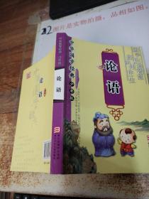 中华国学经典:论语(少年版) 扉页有字迹