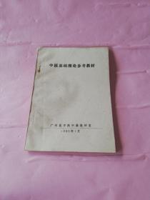 中医基础理论参考教材 广州医学院