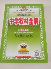 中学教材全解 天津专用 九年级语文 上册   教育部组织编写    部编版 2020年版