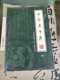 中华点子库(全4册)(绣像本)