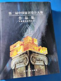 第二届中国家居设计大赛作品集