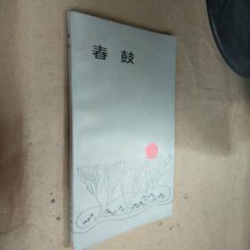 春鼓 (百花文艺小丛书)