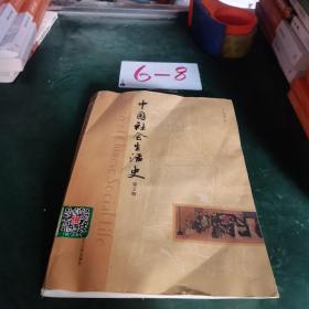 中国社会生活史(第2版)