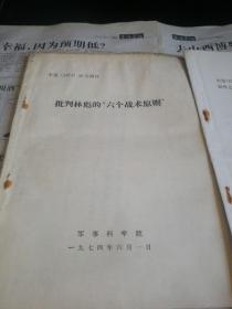 """批判林彪军事路线的若干问题、""""六个战术原则"""""""