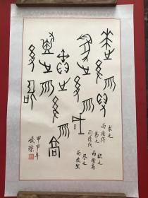 甲古文书法(3)(已托裱)购买书法作品书友,赠送画家作品集一本。