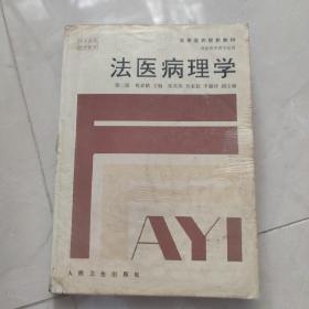 法医病理学第二版