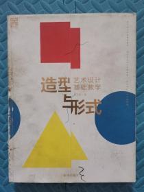 造型与形式 : 艺术设计基础教学