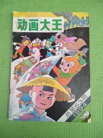 动画大王【1994,1】