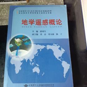中国地质大学(武汉)地学类系列精品教材:地学遥感概论